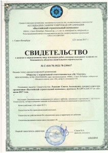 sro_bsk_spb_pages-to-jpg-0001