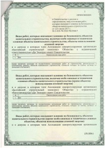 sro_bsk_spb_pages-to-jpg-0002