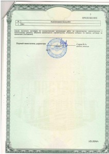 sro_bsk_spb_pages-to-jpg-0005